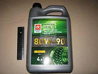 Масло трансмиссионное SAE 80W-90 API GL-5 (Канистра 4л) . 80W-90