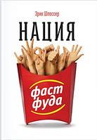 Нация фастфуда - Эрик Шлоссер