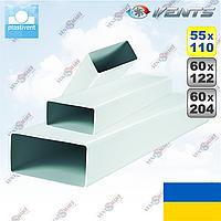 Воздуховоды плоские пластиковые ПЛАСТИВЕНТ (ВЕНТС)