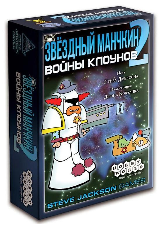 """Настольная игра """"Звёздный манчкин 2. Войны клоунов"""" Hobby World"""