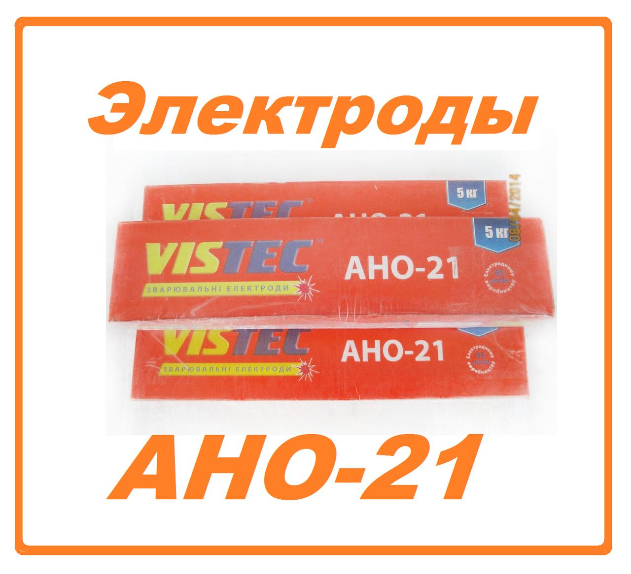 Электроды Вистек  АНО-21, диаметр 3 мм 5 кг/уп.