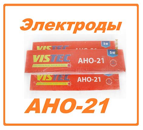 Электроды Вистек  АНО-21, диаметр 3 мм 5 кг/уп., фото 2