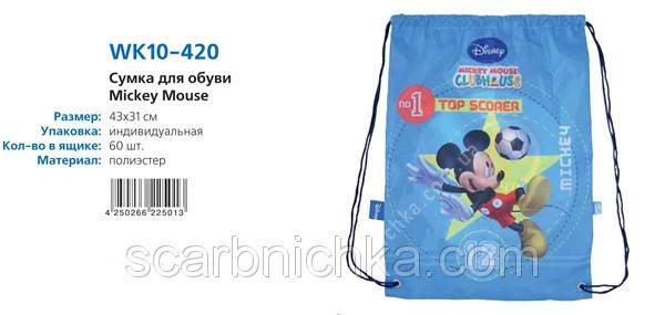 """Сумка для обуви Kite №10-420 """"Mikey Mouse"""" >> Артикул: 121063   , фото 2"""