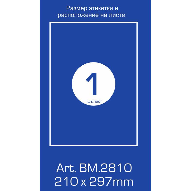 Самоклеящиеся этикетки А4 100л, BUROMAX