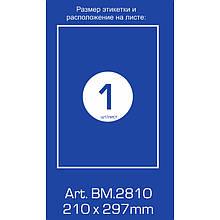 Самоклеючі етикетки А4 100л, BUROMAX