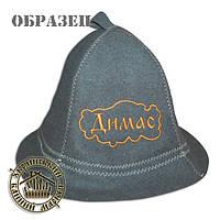"""Шапка Профи для банщика """"Димас"""", именная (шерсть)"""