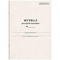 Журнал проверок, А4, газетка, 48 листов