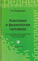 Анатомия и физиология человека. 23-е издание. Федюкович Н.И.