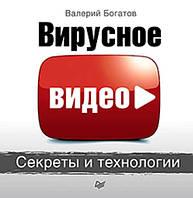 Вирусное видео: секреты и технологии. Богатов В.Н.