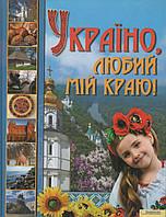 Україно, любий мій краю! І. І. Сметана