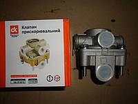 Клапан ускорительный (ДК)  100.3518010