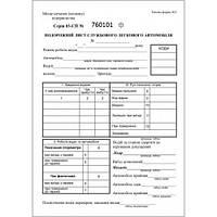 Путевой лист для легкового авто ф3, газетка (100 лист/блок)