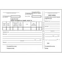 Приходный кассовый ордер А5,односторонний,офсет (50 лист/блок)