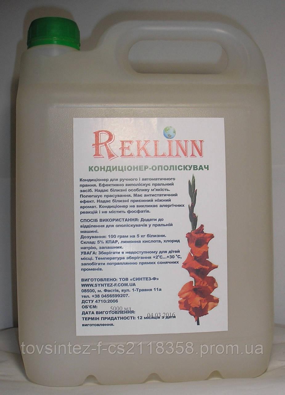 Кондиціонер-ополіскувач REKLINN 5L