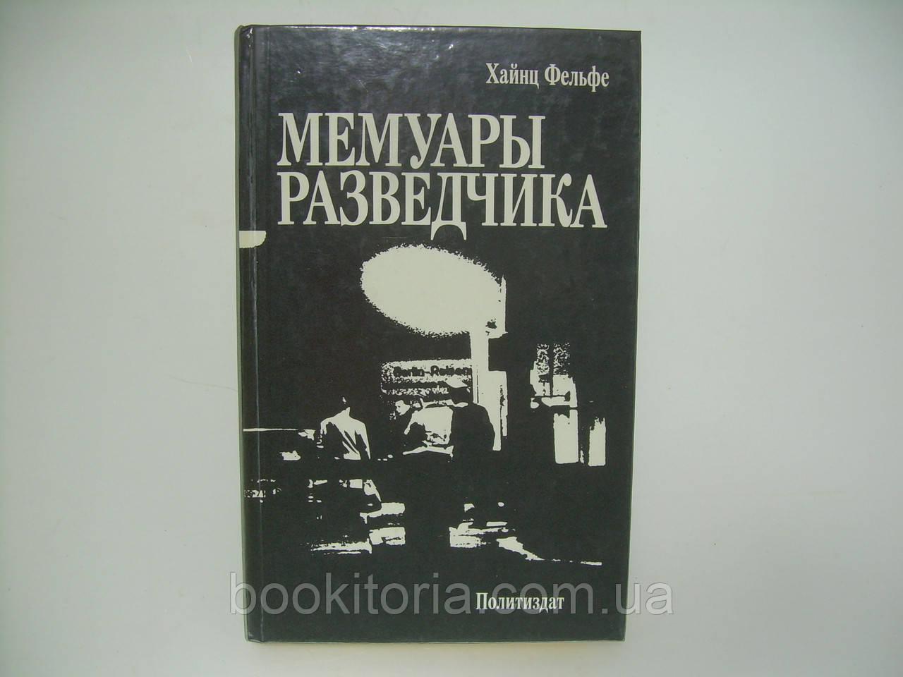 Фельфе Х. Мемуары разведчика (б/у).