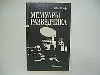 Фельфе Х. Мемуары разведчика (б/у)., фото 1
