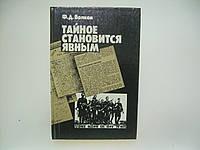 Волков Ф.Д. Тайное становится явным (б/у)., фото 1
