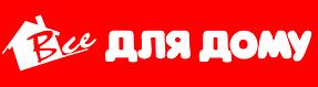"""""""Все Для Дома"""" - Dla-Doma.com"""