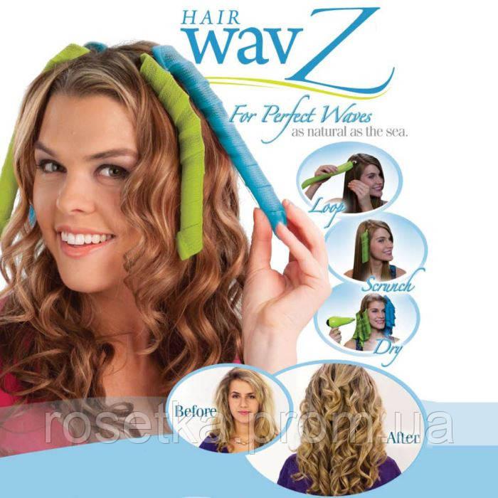 Бигуди для завивки Hair Wavz (Хейр Вейвз) -  супер локоны