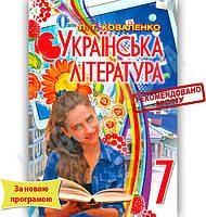 Підручник Українська література 7 клас Нова програма Авт: Л. Т. Коваленко Вид-во: Освіта