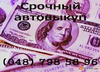 Автовыкуп.798-58-96. Одесса