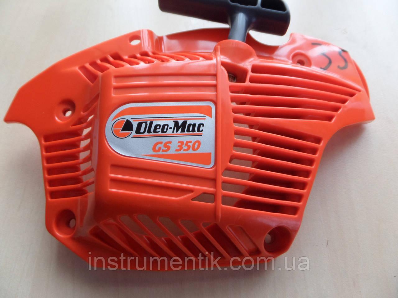 Стартер для бензопилы Oleo-Mac GS 35, GS 350