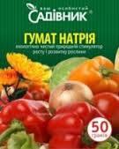 Гумат натрия сухой стимулятор роста Украина 50 г