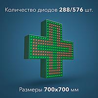 Световой аптечный крест Standart+ 576 светодиодов, размер 700 х 700 мм