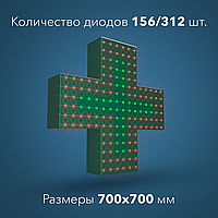 Световой аптечный крест Standart 312 светодиодов, размер 700 х 700 мм