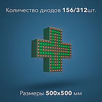 Световой аптечный крест Budget 312 светодиодов, размер 500 х 500 мм