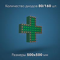 Световой аптечный крест MINI 160 светодиодов, размер 500 х 500 мм
