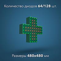 Световой аптечный крест MIСRO 128 светодиодов, размер 480 х 480 мм
