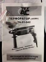Перфоратор ТЕХАС ТА-01-042