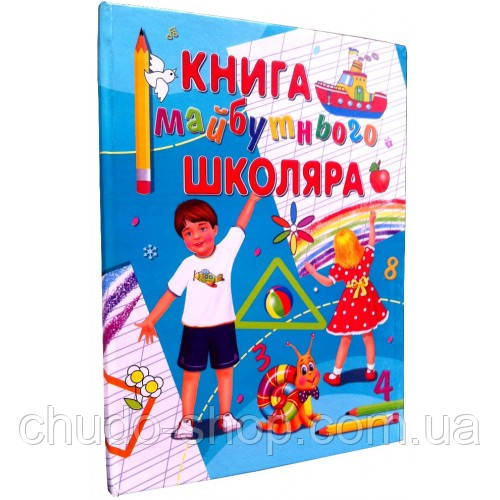Книга будущего школьника, укр