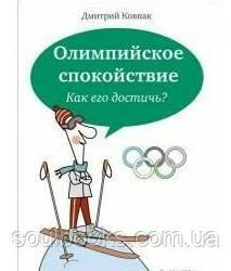 Олимпийское спокойствие. Как его достичь? Ковпак Д В