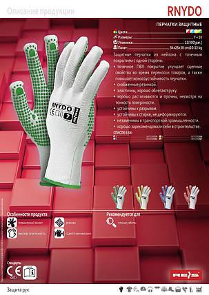 Защитные перчатки RNYDO WC, фото 2