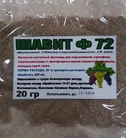 Шавит Ф 72,ВГ 20 гр