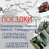 Поездки в Одессу и Крым