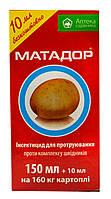 Матадор, 160 мл (оригинал)