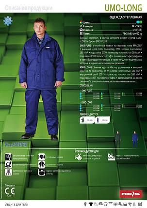 Зимний комплект спецодежды UMO-LONG N, фото 2