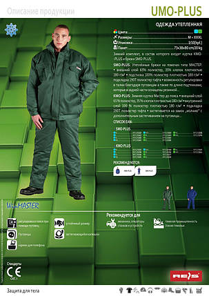 Зимний рабочий костюм (спецодежда) UMO-PLUS Z, фото 2