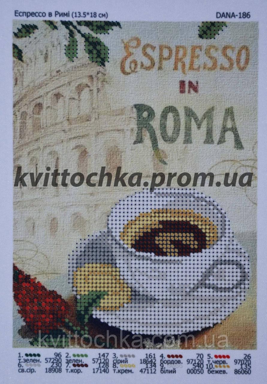 """Схема для вышивания бисером """"Эспрессо в Риме"""""""