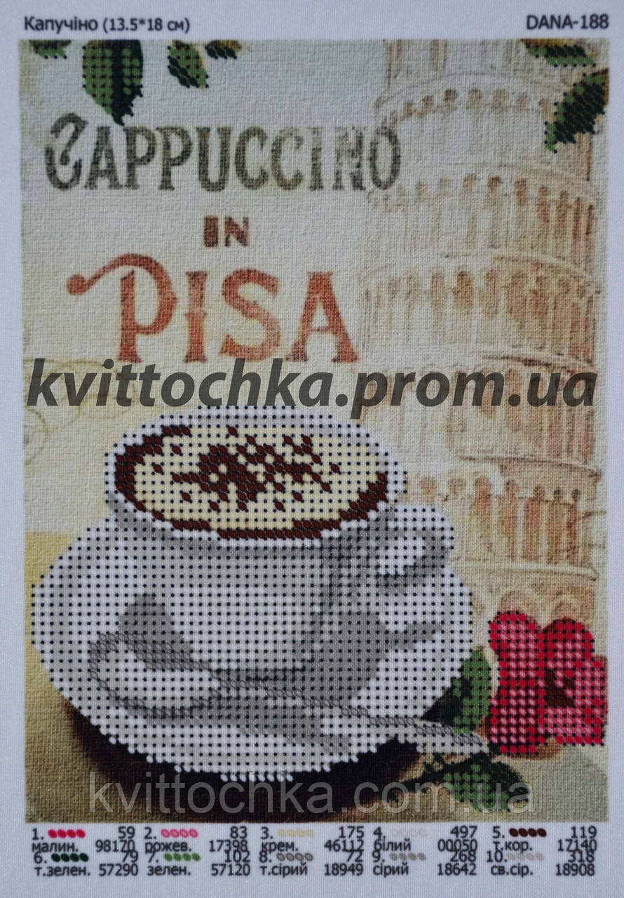 """Схема для вышивания бисером """"Капучино"""""""
