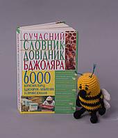 Словник-довідник бджоляра