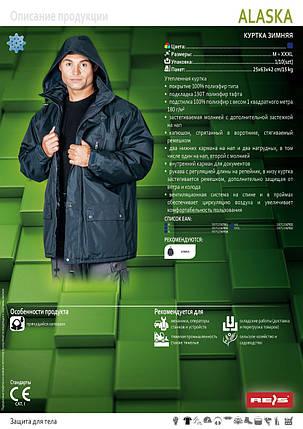 Утепленная мужская куртка, фото 2