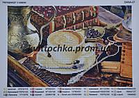 """Схема для вышивания бисером """"Натюрморт с кофе"""""""