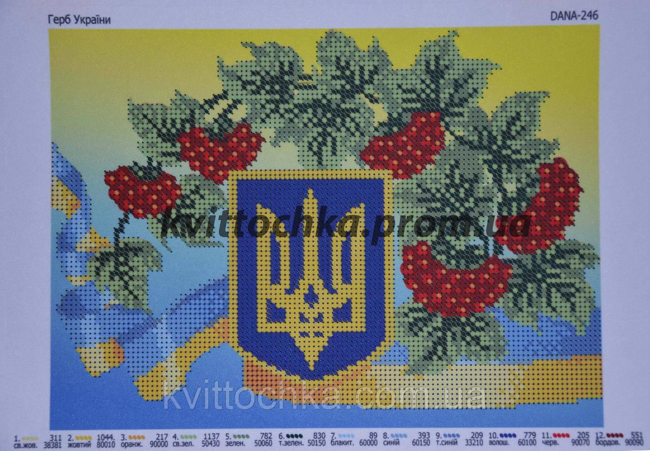"""Схема для вышивания бисером """"Герб Украины"""""""