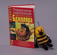 Універсальна енциклопедія практикуючого бджоляра