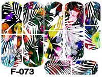 Слайдер дизайн (водная наклейка) для ногтей F-073