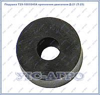 Подушка Т29-1001040А крепления двигателя Д-21 (Т-16)